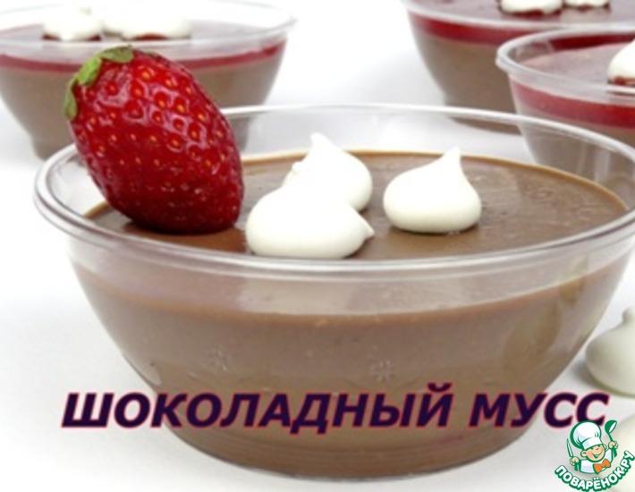 Рецепт: Шоколадный мусс с клубникой