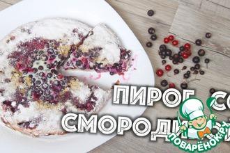 Рецепт: Пирог со смородиной без муки