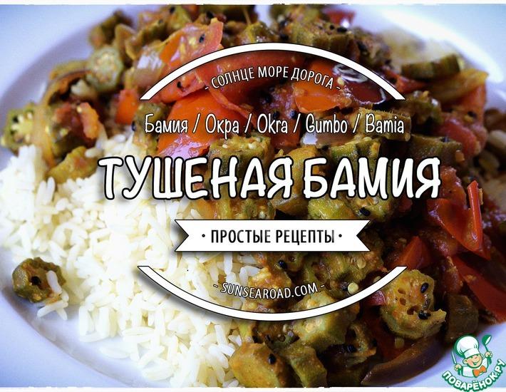 Рецепт: Тушёная бамия с овощами