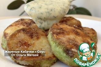 Рецепт: Жареные кабачки и соус