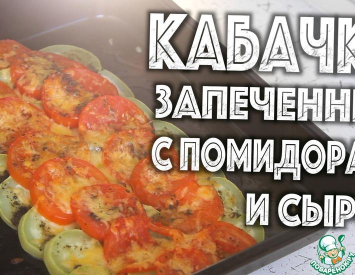 Рецепт: Кабачки, запеченные с помидорами и сыром