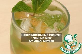 Рецепт: Прохладительный напиток Чайный физ