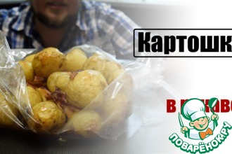 Рецепт: Картошка в рукаве