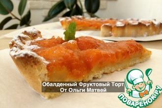 Рецепт: Фруктовый торт с абрикосовой начинкой