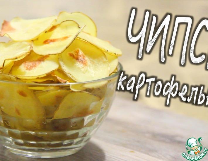 Рецепт: Картофельные чипсы без масла