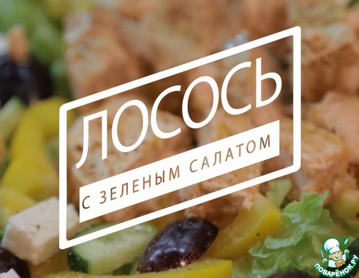 Рецепт: Лосось с зеленым салатом