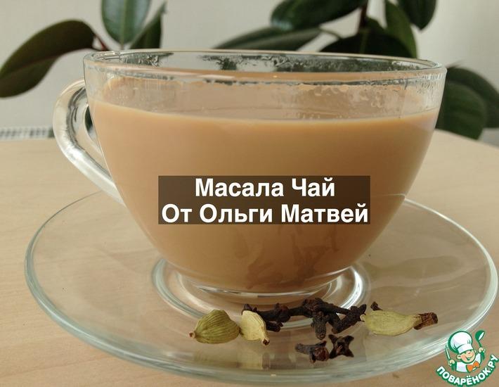Рецепт: Масала чай