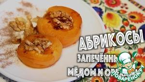 Рецепт Абрикосы, запеченные с медом и орехами