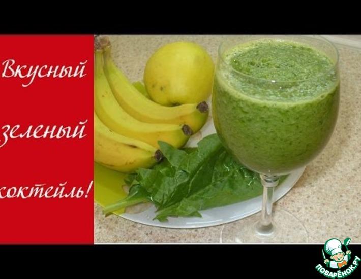 Рецепт: Зеленый коктейль