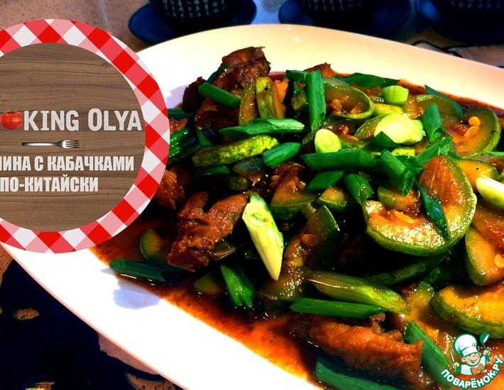 Рецепт: Свинина с кабачками по-китайски
