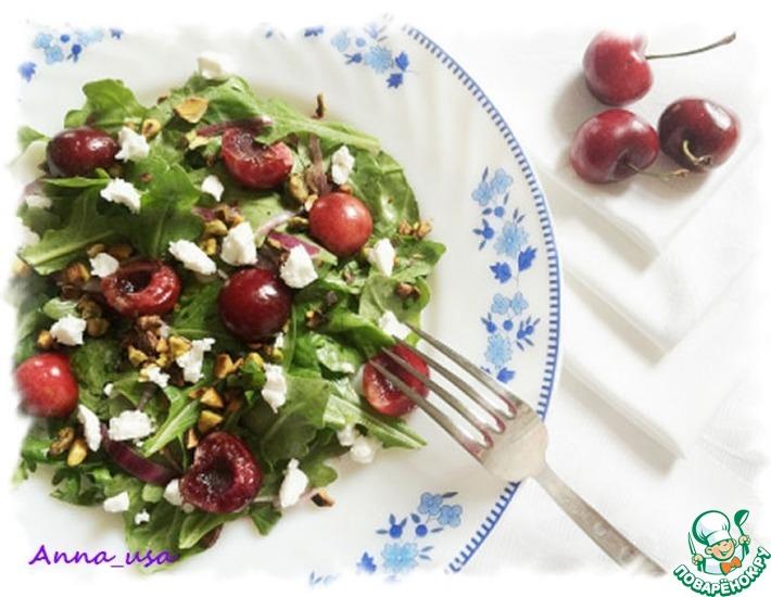 Рецепт: Салат с черешней, козьим сыром и фисташками