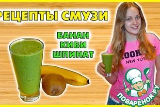 Рецепт: Смузи Банан-Киви-Шпинат