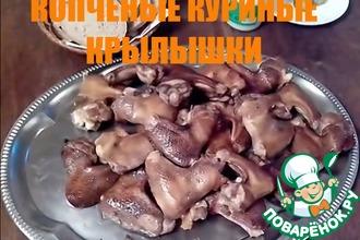 Рецепт: Копченые куриные крылышки