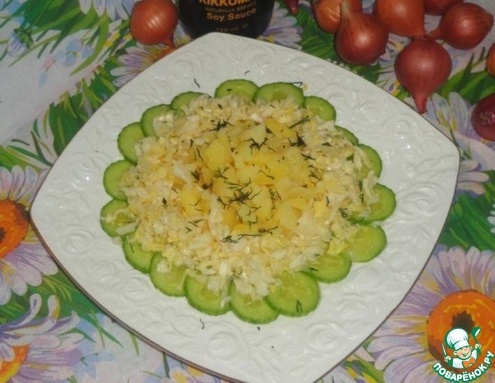 Рецепт: Постный салат Весна