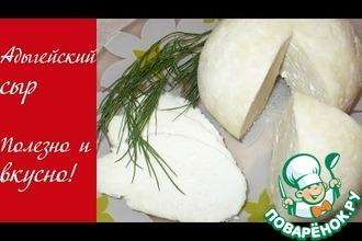 Рецепт: Домашний адыгейский сыр