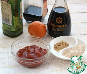 Prepare the ingredients for the foundations of Oriental sauce.  In a saucepan combine 2 tbsp soy sauce Kikkoman, 4 tbsp balsamic vinegar, 3 tbsp ketchup, 2 tbsp brown sugar, 1 tsp of ginger, 50ml of orange juice.  Put the saucepan on the fire and warm up.