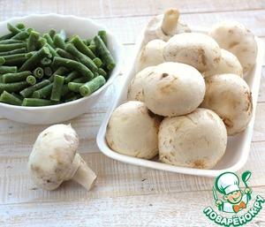 Приготовить грибы и фасоль. Грибы протереть влажной салфеткой.