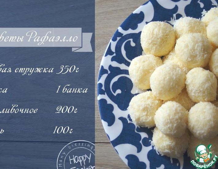 Рецепт: Нежные конфеты Рафаэлло