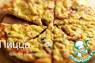 Рецепт: Пицца на тонком тесте с курицей и грибами