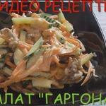 Самый вкусный салат Горгона