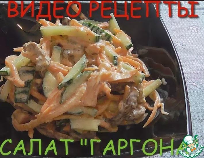 Рецепт: Самый вкусный салат Горгона