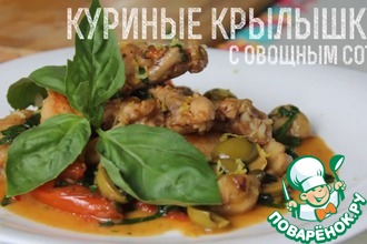Рецепт: Куриные крылышки с овощным соте