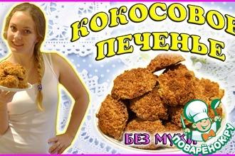 Рецепт: Кокосовое печенье без муки