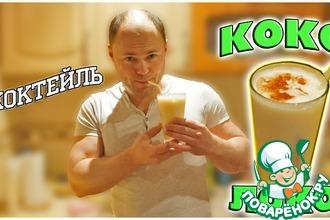 Рецепт: Коктейль Коко Локо