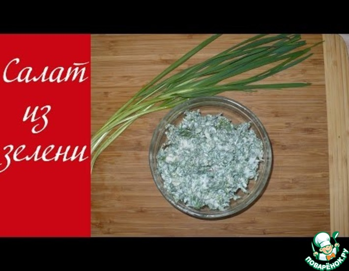 Рецепт: Салат из свежей зелени