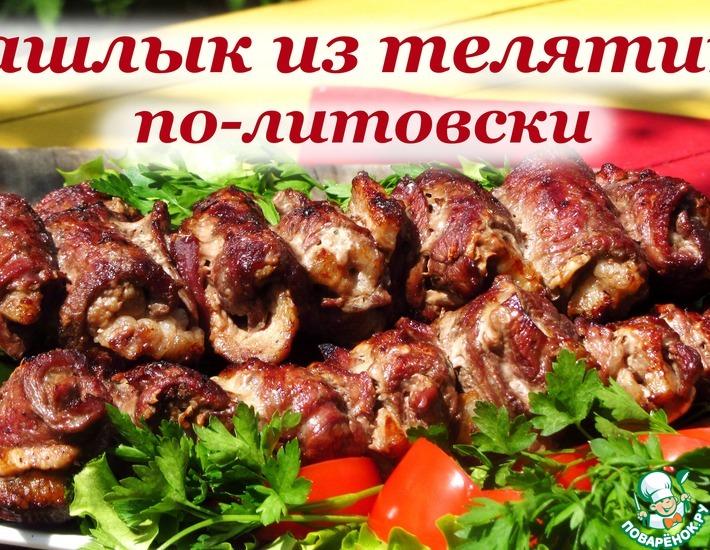 Рецепт: Шашлык из телятины по-литовски