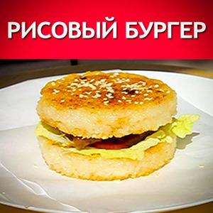 Рисовый бургер