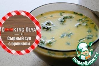 Рецепт: Сырный суп с брокколи