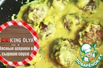 Рецепт: Мясные шарики в сырном соусе