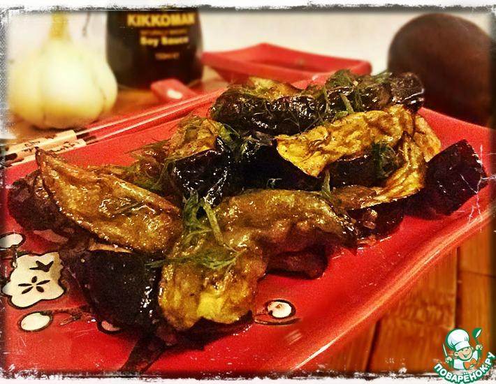 Рецепт: Баклажаны в соево-имбирной карамели