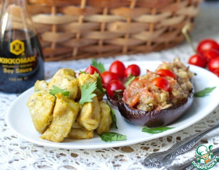 Рецепт: Куриная грудка с запеченными баклажанами и соевым соусом