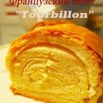 Французский багет Турбийон