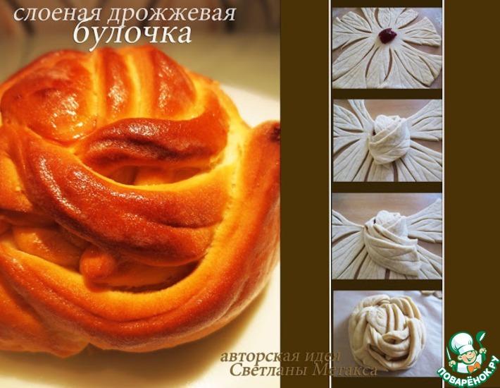 Рецепт: Слоеные булочки из дрожжевого теста быстрого приготовления