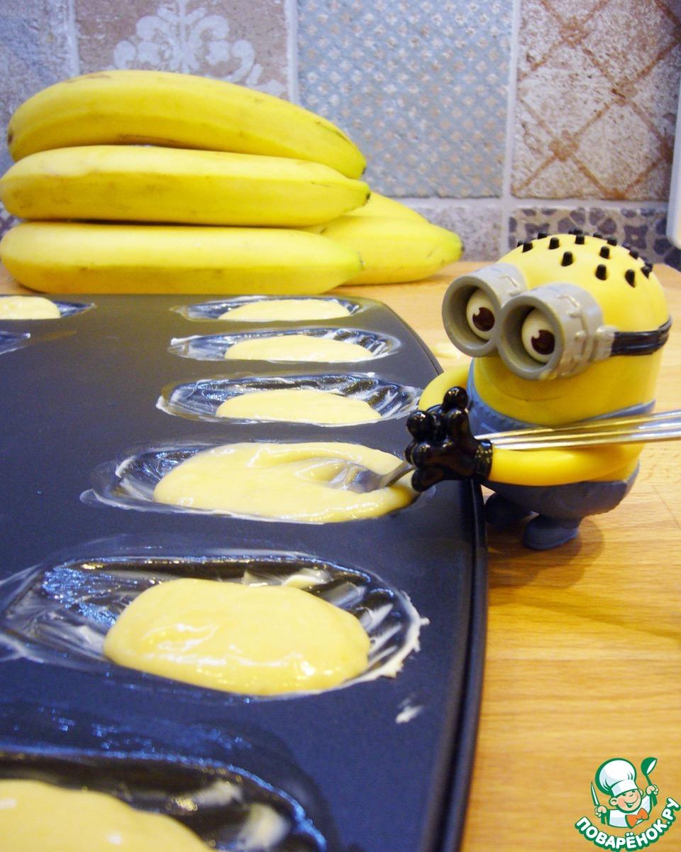 Мадлен с банановой начинкой от Миньонов