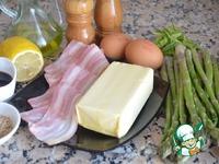 Спаржа с соусом лимон-голландез ингредиенты