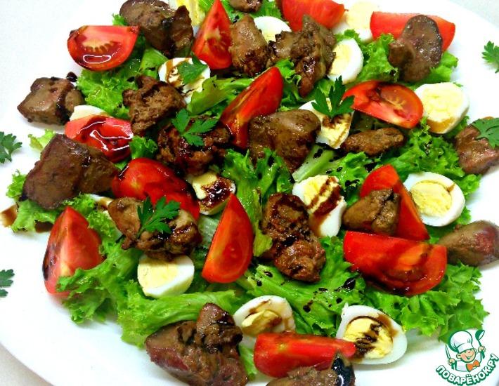 Рецепт: Салат с куриной печенью Краснодар