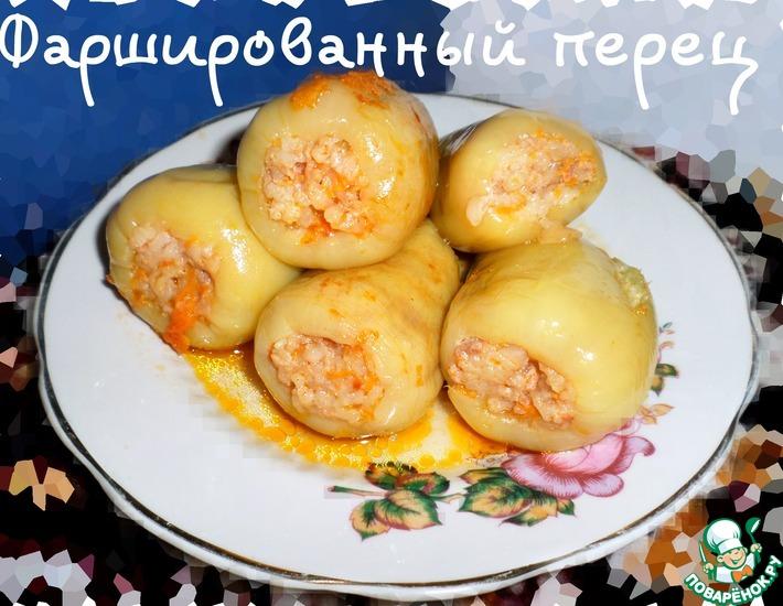 Рецепт: Фаршированный перец