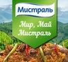 Конкурс рецептов Мир, Май, Мистраль