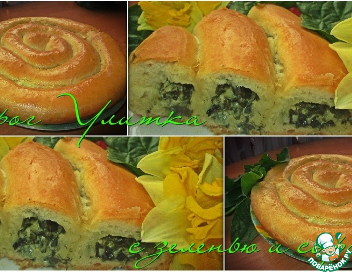 Рецепт: Пирог Улитка с зеленью и сыром