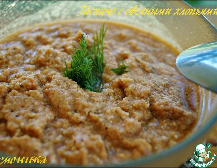 Рецепт: Холодный томатный суп с овсяными хлопьями