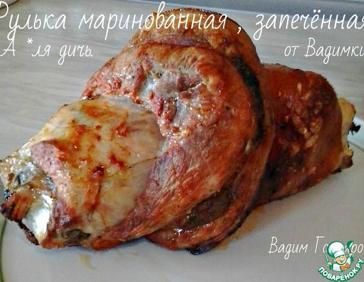 Рецепт: Рулька от Вадимки «А-ля дичь»
