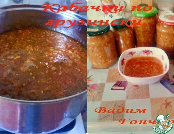 Рецепт: Кабачки по-грузински
