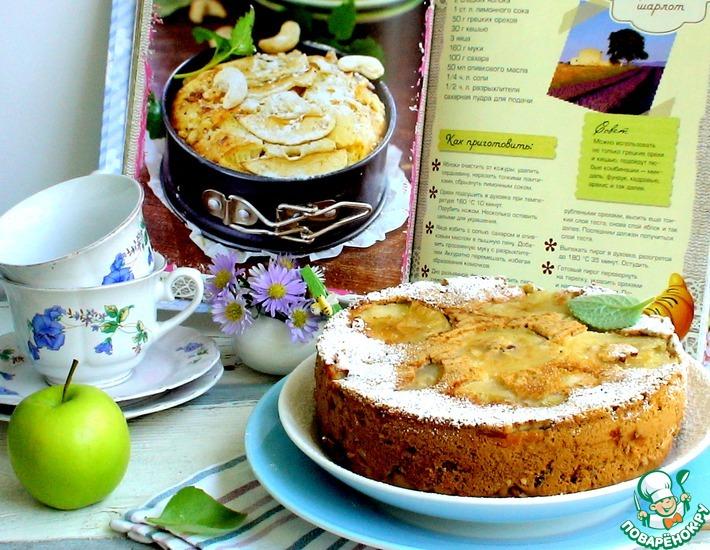 Рецепт: Яблочно-ореховый шарлот