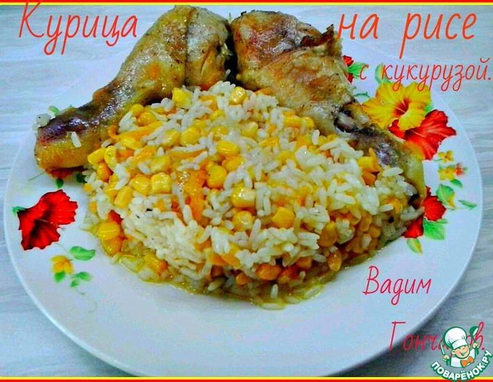 Рецепт: Курица на рисе с кукурузой