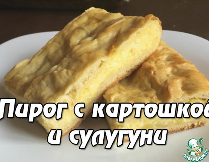 Рецепт: Пирог с картошкой и сулугуни