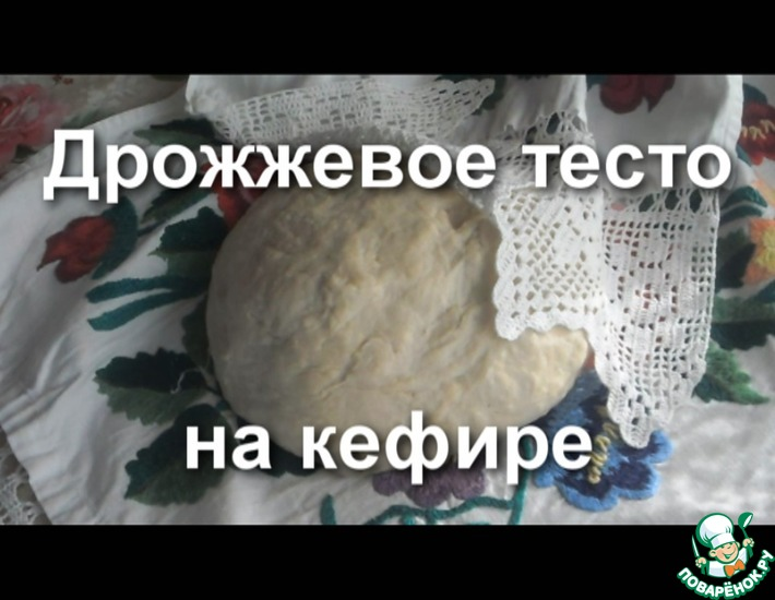 Рецепт: Дрожжевое тесто на кефире